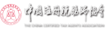中稅協logo